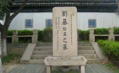 Lưu Bá Ôn bia ký
