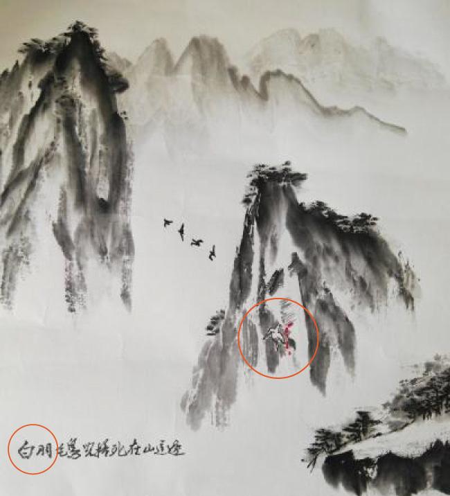 có một con chim màu trắng bị đụng chết ở lưng chừng núi của ngọn núi bên phải, máu bắn ra tung tóe ở vách đá, và nó đang rơi xuống vách núi.