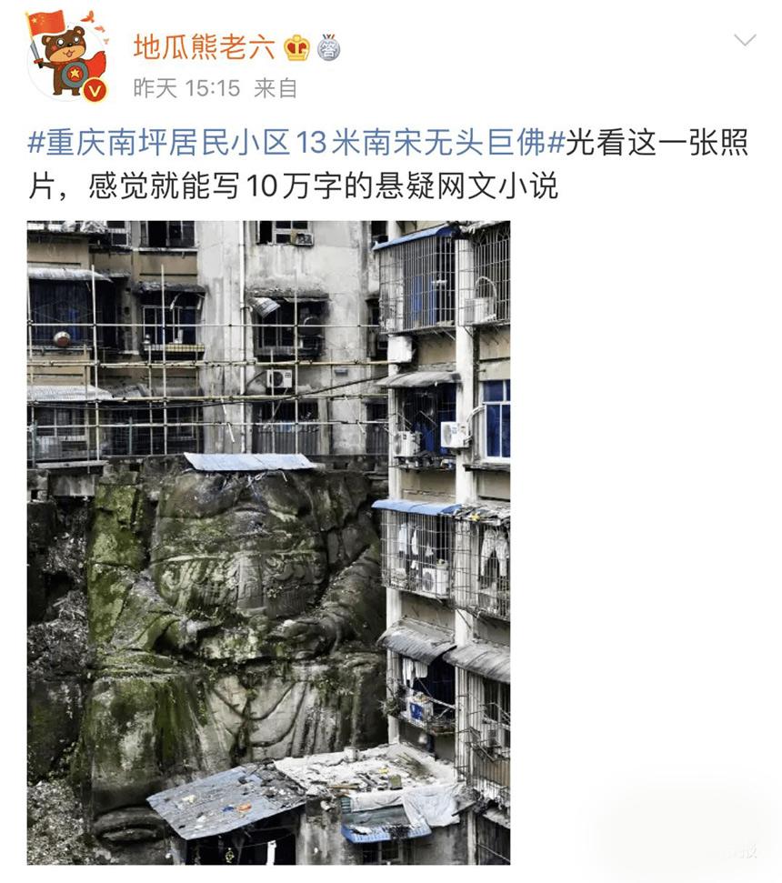 Tượng Phật cổ không đầu ở Trùng Khánh (Ảnh chụp màn hình Weibo)